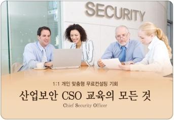 산업보안_CSO_교육-1