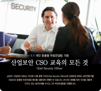 산업보안_CSO_교육의_모든_것-1